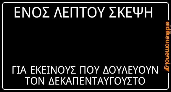 Ενός λεπτού σκέψη ή σιγή για εκείνες και εκείνους που δουλεύουν τον δεκαπενταύγουστο 15αύγουστο. Ειδικευόμενοι eidikeuomenoi.gr