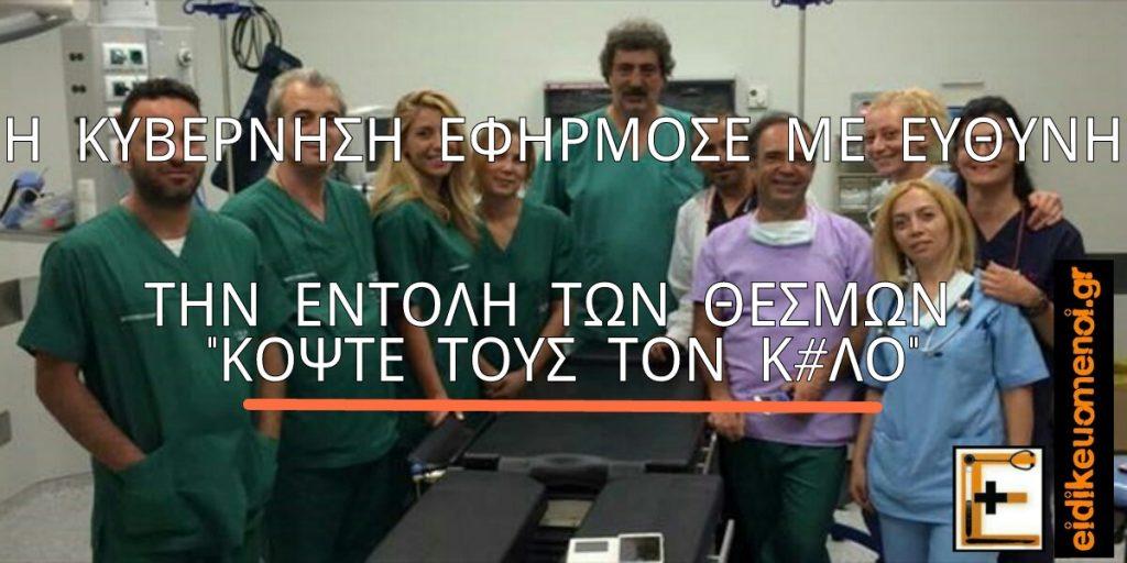 """Κωλάκης Πολάκης χειρουργείο αιμορροΐδες αιμορροιδεκτομη αιμορροϊδεκτομή στο νοσοκομείο Σαντορίνης εγκαίνια. Λεζαντα: η κυβερνηση ακεφηρμοσε με υπευθυνοτητα τις εντολες των θεσμων """"κοψε τους τον κωλο κ#λο"""""""
