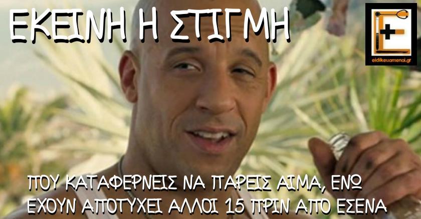 "Vin Diesel from Fast and Furious series. Πίνει μπύρα ποτό, χαμογελά πονηρά με ικανοποίηση και γράφει η λεζάντα: ""εκείνη η στιγμή που καταφέρνεις να πάρεις αίμα ενώ έχουν αποτύχει άλλοι 15 πριν από εσένα"""