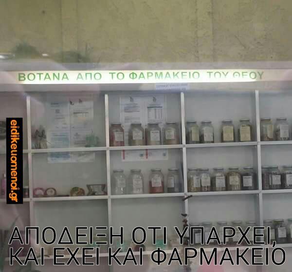 Βότανα από το φαρμακείο του Θεού. Απόδειξη ότι υπάρχει και έχει και φαρμακείο.