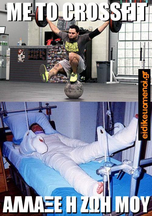 Με το crossfit άλλαξε η ζωή μου. Άνδρας σηκώνει βάρη πάνω σε μπάλα ισορροπία, μετά έχει ολόσωμο γύψο στο κρεββάτι. Ειδικευόμενοι