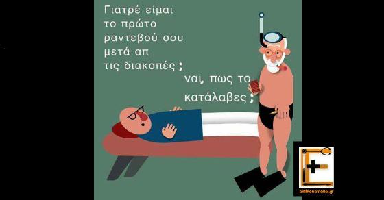 Ιατρός με βατραχοπέδιλα. Γιατρε ειμαι ο πρωτος ασθενης σας μετα τις διακοπες; Ναι, που το καταλαβες; Ειδικευομενοι.