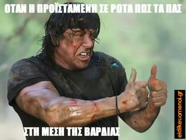 Rambo Ράμπο όταν σε ρωτά η προϊσταμένη πώς τα πας στη μέση της βάρδιας