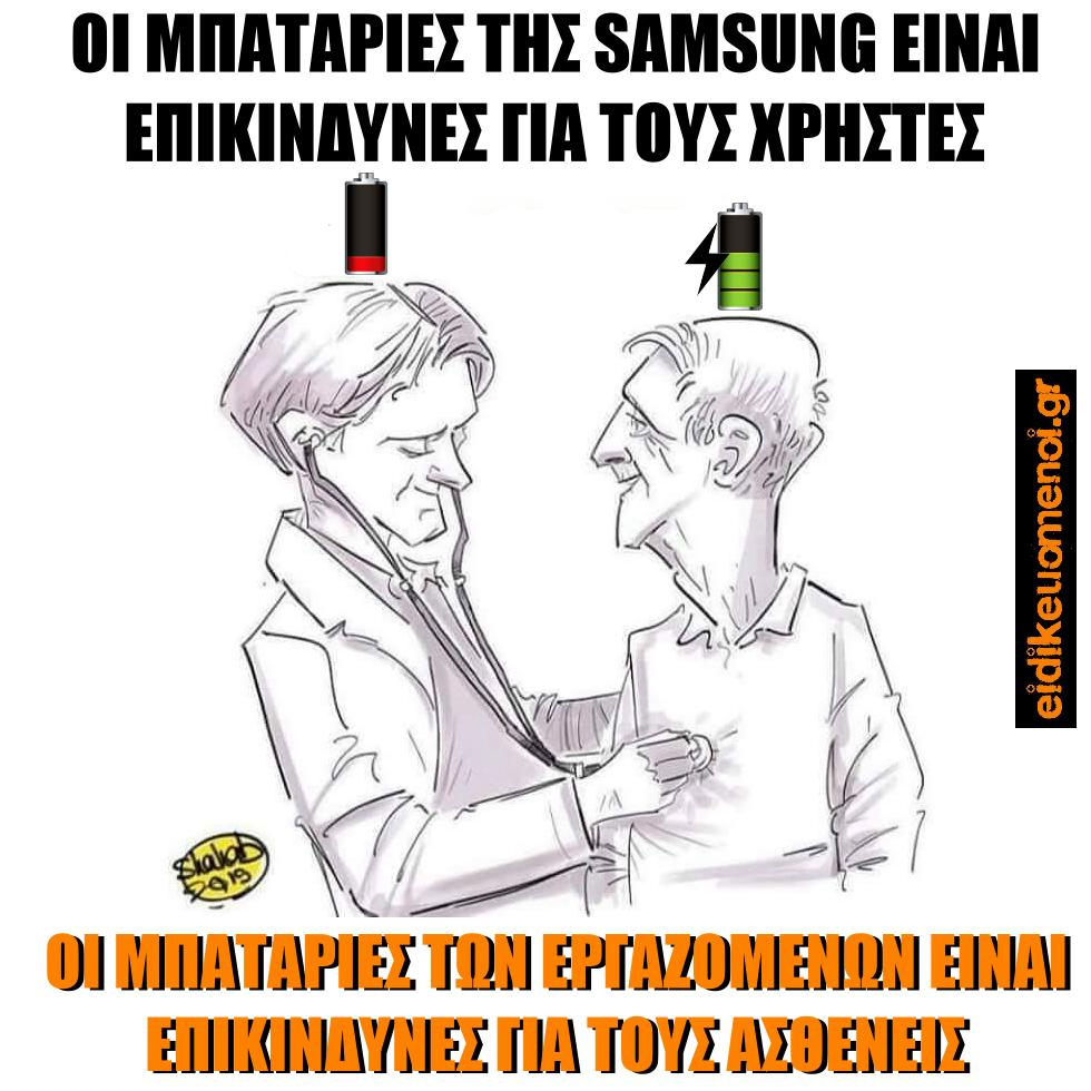 Ασθενής που φορτίζει την μπαταρία του από ιατρό ή νοσηλευτή. Οι μπαταρίες της Samsung είναι επικίνδυνες για τους χρήστες. Οι μπαταρίες των εργαζομένων είναι επικίνδυνες για τους ασθενείς.