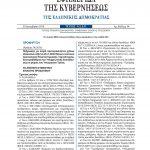 Προκήρυξη 7Κ/2016 για 1666 θέσεις (ΠΕ, ΤΕ, ΔΕ)