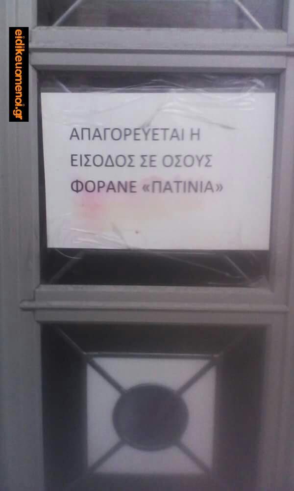 """Πινακίδα που γράφει απαγορεύεται η είσοδος σε όσους φοράνε """"πατίνια"""""""