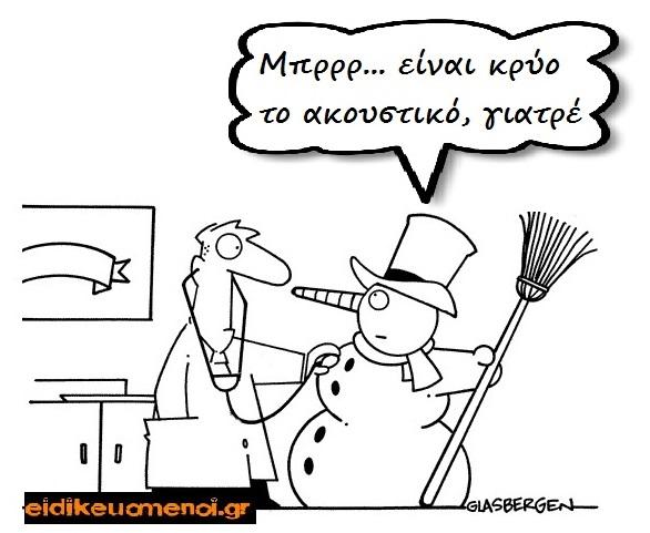 """χιονάνθρωπος εξετάζεται από ιατρό και λέει """"μπρρ... είναι κρύο το ακουστικό, γιατρέ"""""""