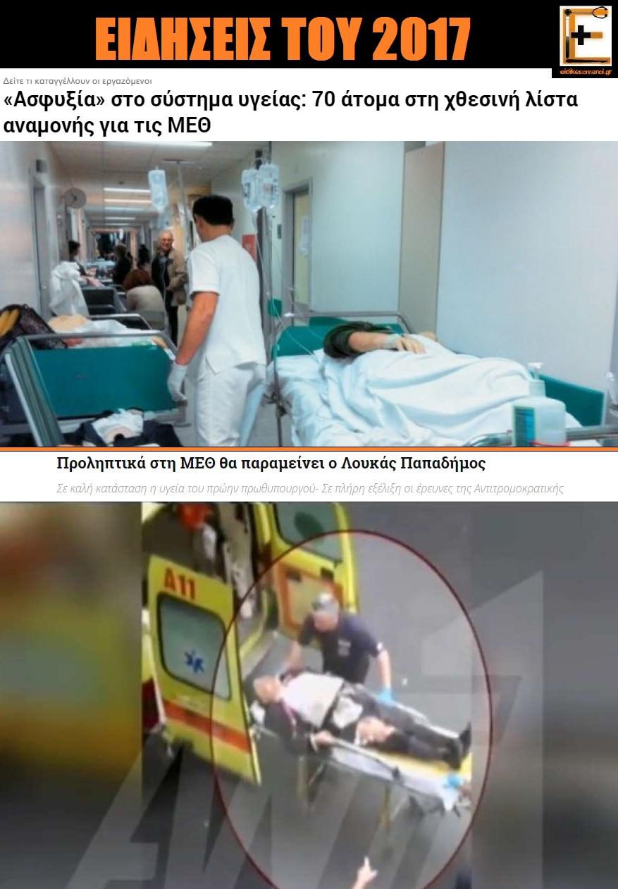 Ειδήσεις του 2017: 70 άτομα σε αναμονή για κρεββάτι ΜΕΘ, προλητπικά θα παραμείνει στη μονάδα εντατικής θεραπείας ο Λουκάς Παπαδήμος μετά από τη βομβιστική επίθεση