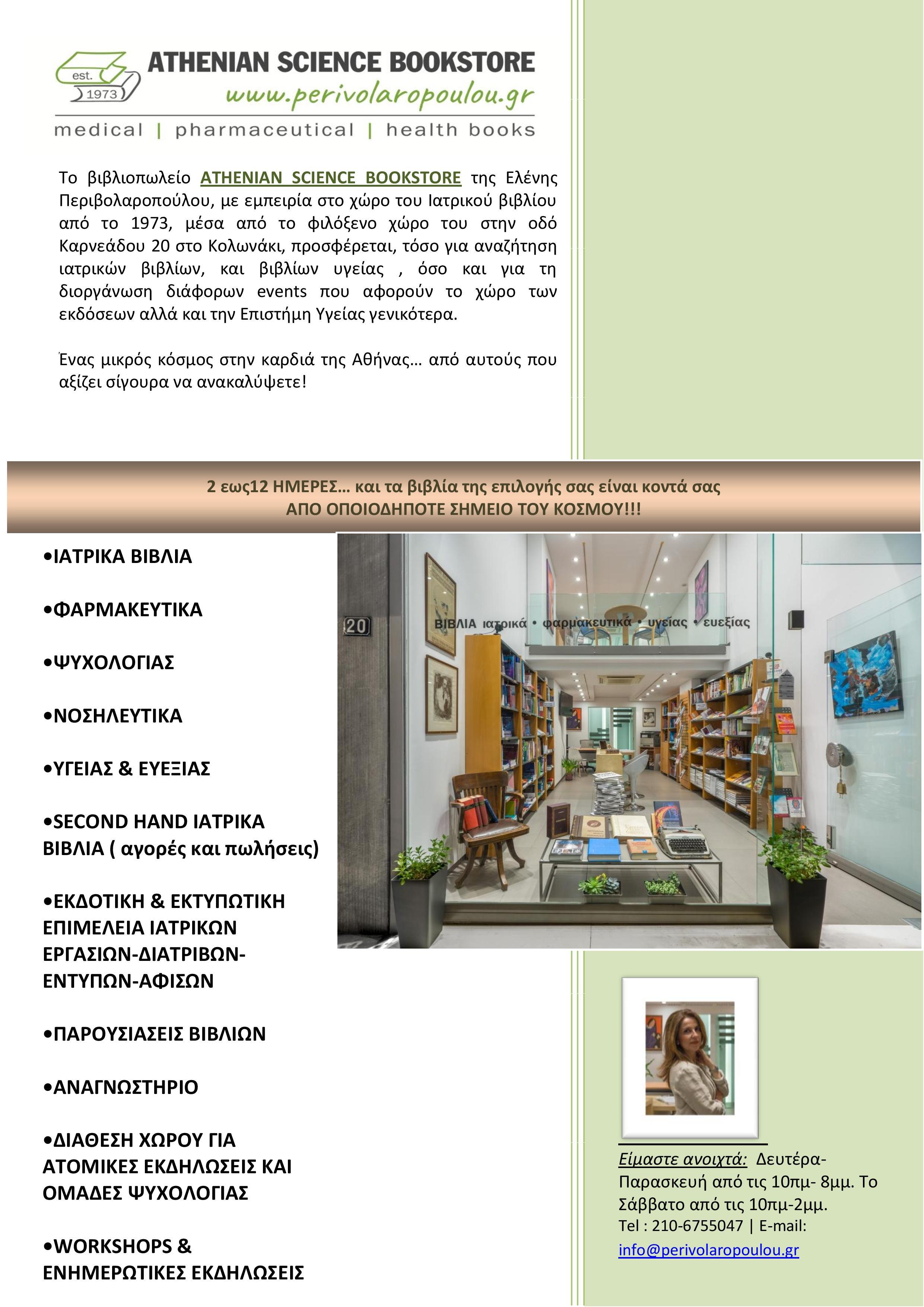 Athenian Science Bookstore - Perivolaropoulou