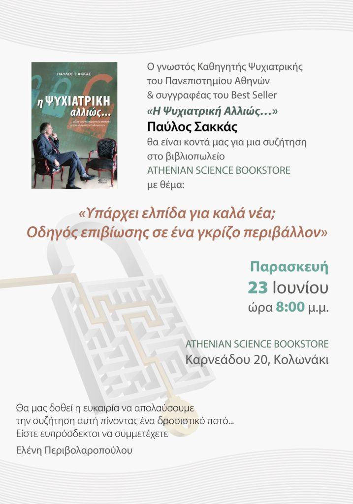"""Καθηγητής ψυχιατρικής πανεπιστημίου Αθηνών Παυλος Σακκάς, συγγραφέας του best seller """"η ψυχιατρική αλλιώς..."""" θα είναι στο  βιβλιοπωλείο Athenian Science Bookstore για συζήτηση στις 28/6/2017"""