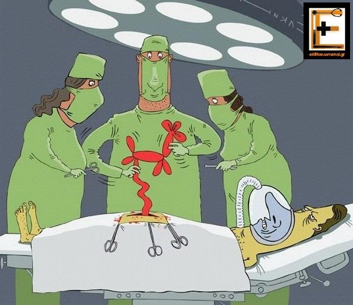 Χειρουργείο κήλης ομφαλοκήλης εντέρου, χειρουργοί φτιάχνουν ζωάκι σκυλάκι μπαλονιού με το έντερο. Ειδικευόμενοι. Χιούμορ