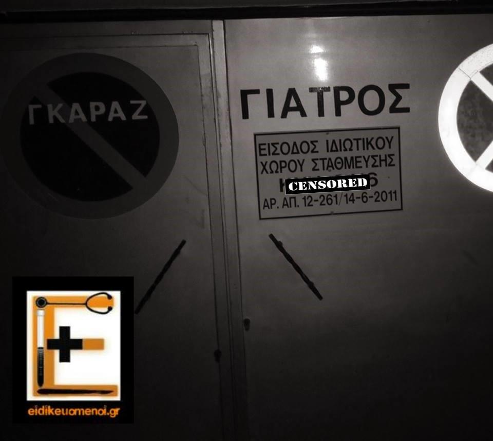 Απαγορεύεται η στάθμευση, εκτός από το αυτοκίνητο του γιατρού: επιγραφή ΓΙΑΤΡΟΣ