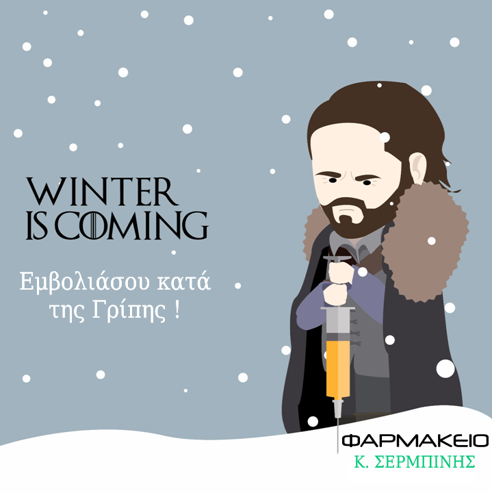 Winter is Coming, John Snow κρατάει εμβόλιο. Φαρμακείο Κωνσταντίνος Σερμπίνης