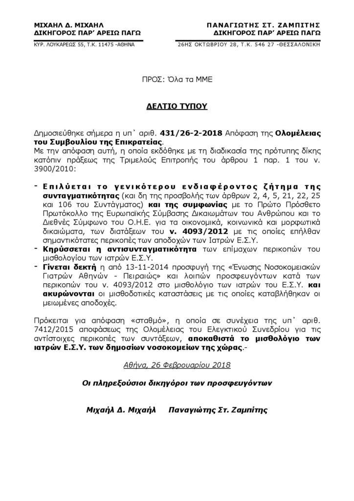 Ερμηνεία από τον Μιχαήλ, νομικό σύμβουλο της ΕΙΝΑΠ, ΟΕΝΓΕ, για την απόφαση του συμβουλίου της επικρατείας για την αντισυνταγματικότητητα των περικοπών των μισθών των νοσοκομειακών ιατρών από τον νόμο 4039/2012
