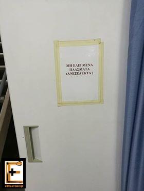 Ψυγείο με πινακίδα -χαρτί: μη ελεγμένα πλάσματα (ανεξέλεκτα)