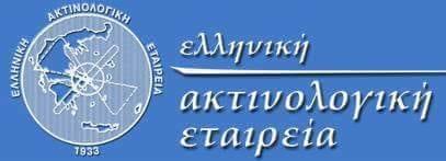 Ελληνική Ακτινολογική Εταιρεία ΕΑΕ