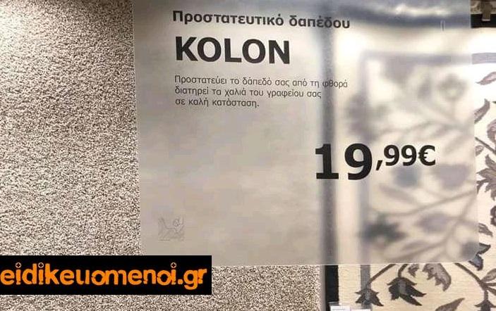 Προστατευτικό δαπέδου χαλιών Κόλον Kolon