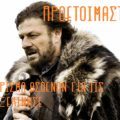 Προετοιμαστείτε. Το παρκάρισμα των ασθενών για τις γιορτές έχει ξεκινήσει - έρχεται. Ned Stark, Game of Thrones