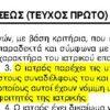Η παράνομη αμοιβή σε συγγενείς ιατρών στην Ελλάδα