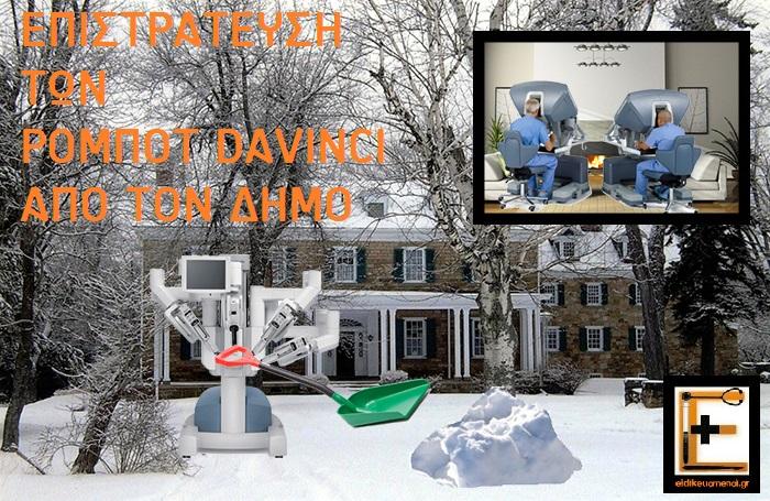 Επιστράτευση των ρομπότ DaVinci από τον Δήμο για να εκχιονίσουν με φτυάρι το χιόνι