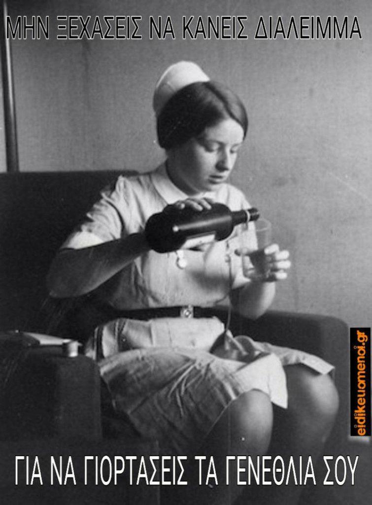 Νοσηλεύτρια σε παλια vintage φωτογραφία, κάθεται και βάζει από μπουκάλι να πιει ένα ποτό. Μην ξεχάσεις να κάνεις διάλειμμα για να γιορτάσεις τα γενέθλιά (ή την γιορτή) σου