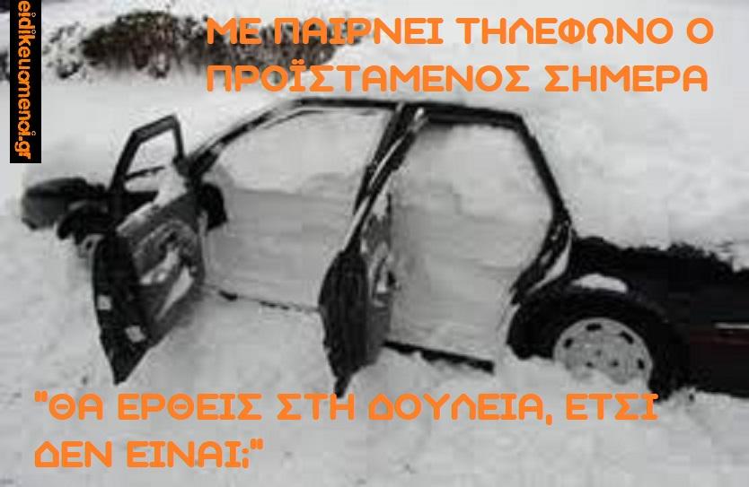 Χιονισμένο αμάξι, καλυμμένο και μέσα με χιόνι: με παίρνει τηλέφωνο ο προϊστάμενος σήμερα.. θα έρθεις στη δουλειά, έτσι δεν είναι;