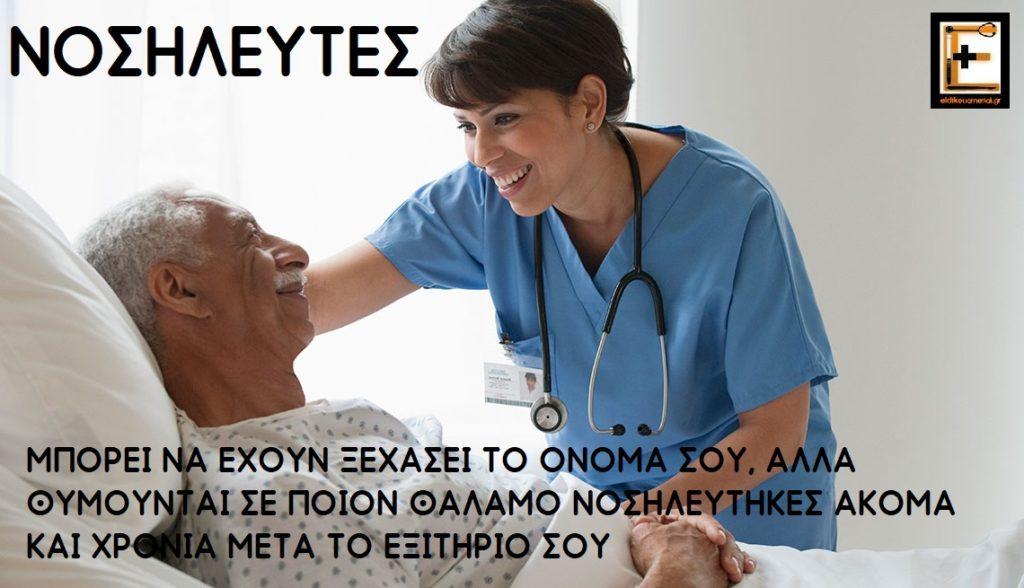 Νοσηλευτές: μπορεί να έχουν ξεχάσει το όνομά σου, αλλά θυμούνται σε ποιον θάλαμο νοσηλεύτηκες ακόμα και χρόνια μετά το εξιτήριό σου