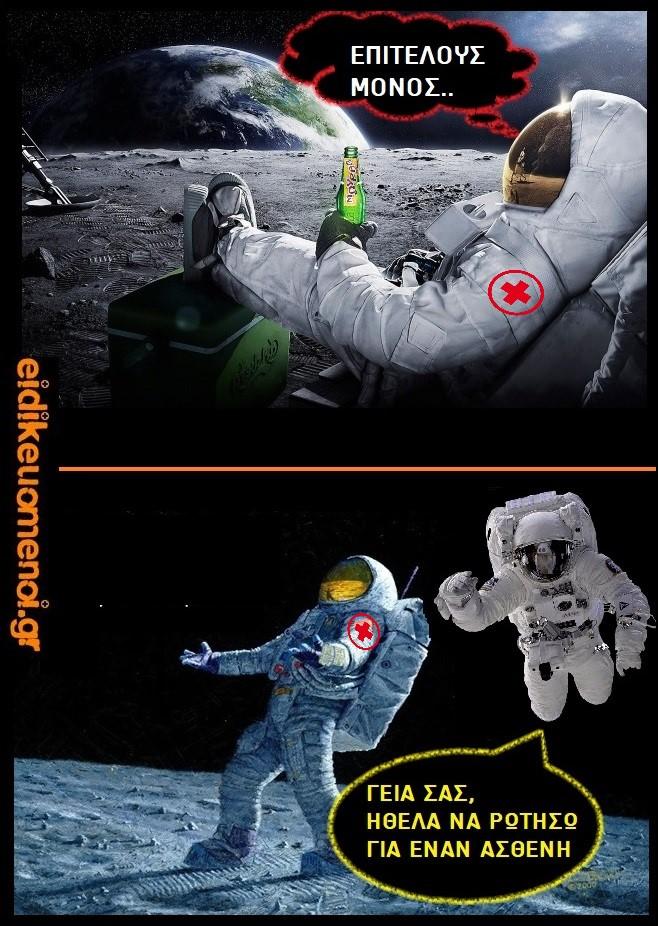 """Αστροναύτης ηρεμεί στο φεγγάρι πίνοντας Μπυράλ. Εμφανίζεται από το διάστημα συνοδός-συγγενής και ρωτάει """"γεια σας, ήθελα να ρωτήσω για έναν ασθενή"""""""