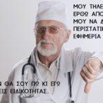 Βαθμοί στην ιατρική ειδικότητα