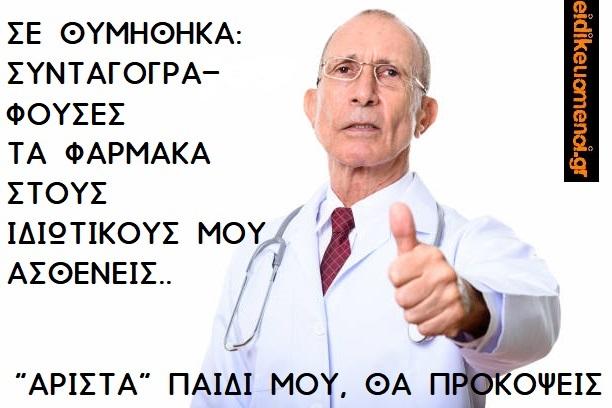 """Σε θυμήθηκα: συνταγογραφούσες τα φάρμακα στους ιδιωτικούς  μου ασθενείς.. """"Άριστα"""" παιδί μου, θα προκόψεις"""