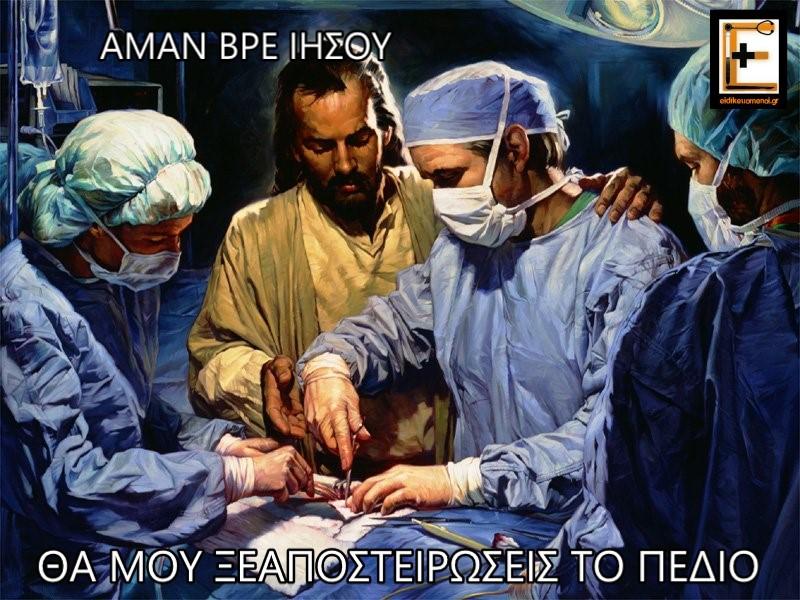 Αμάν βρε Ιησού, θα μου ξεαποστειρώσεις το πεδίο! Χειρουργείο, Ειδικευόμενοι