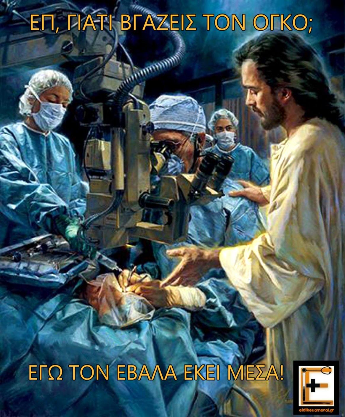Επ, γιατί βγάζεις τον όγκο; Εγώ τον έβαλα εκεί μέσα! Χειρουργικό μικροσκόπιο, Ιησούς