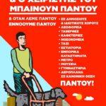 Ο σκύλος-οδηγός μπαίνει σε όλες τις δομές υγείας