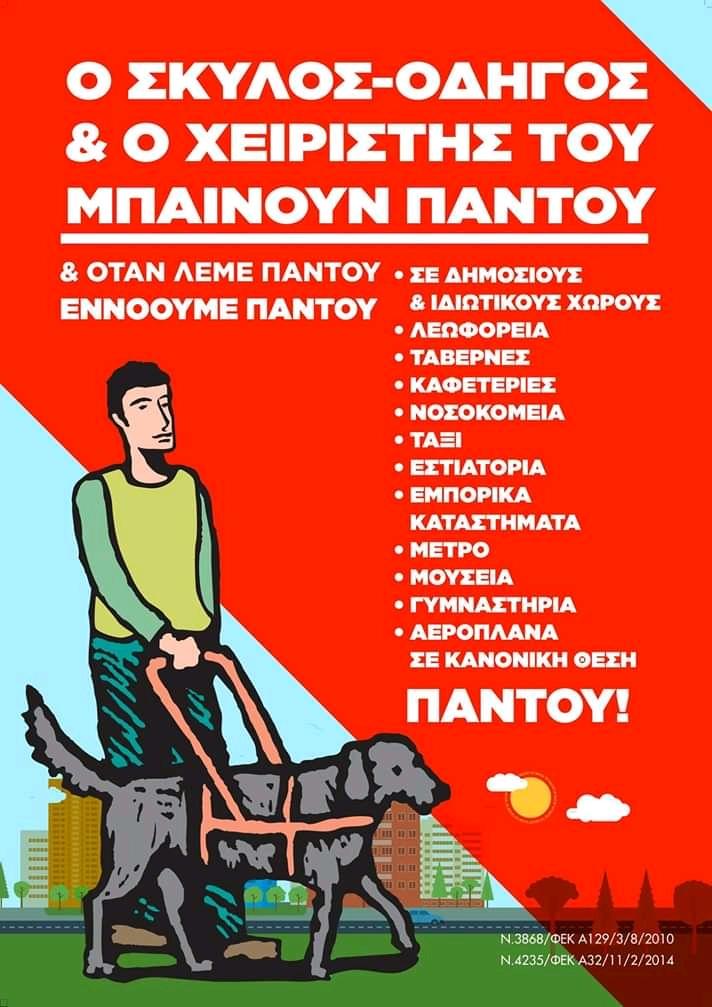 Ο σκύλος οδηγός και ο χειριστής του μπαίνουν παντού