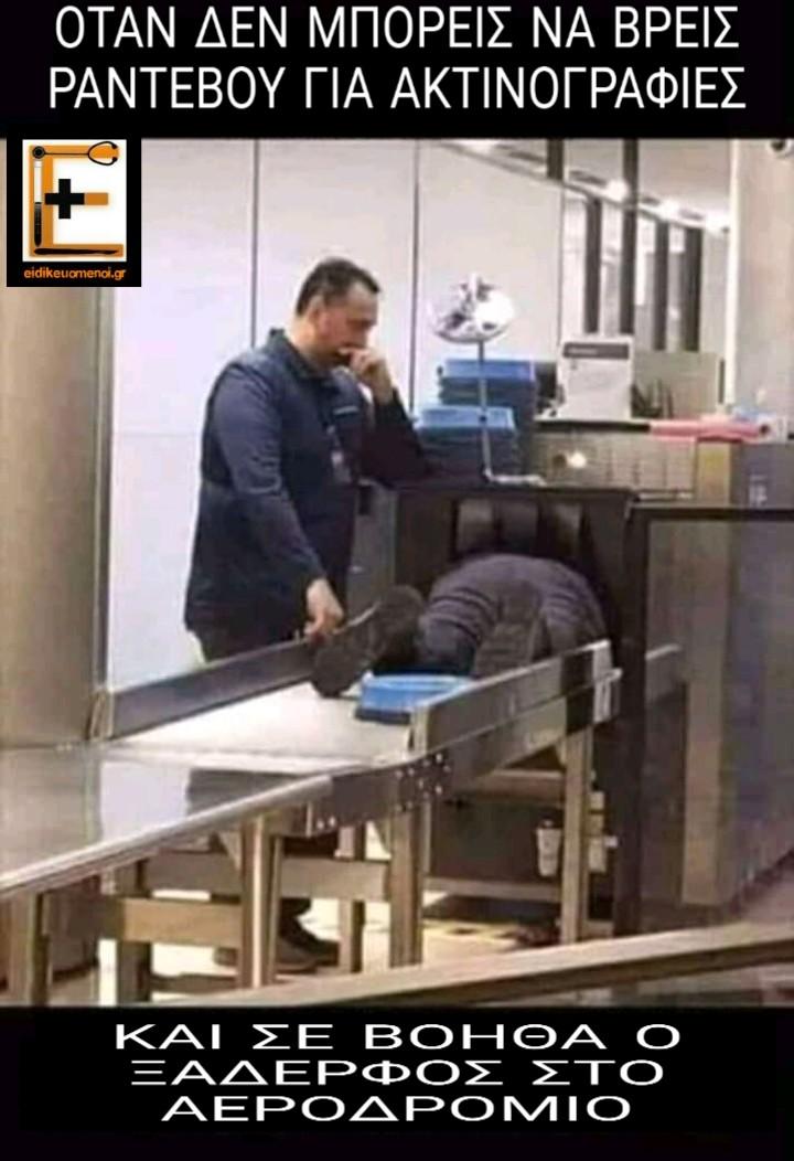 Όταν δεν μπορείς να βρεις ραντεβού για ακτινογραφίες και σε βοηθά ένας ξαδερφος στο αεροδρόμιο