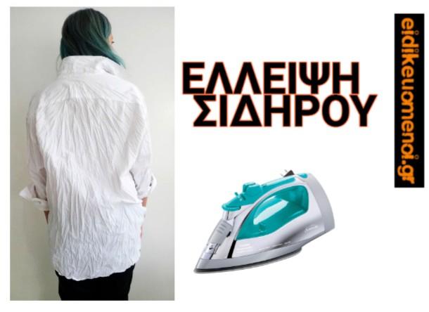 Ζαρωμένο πουκάμισο. Έλλειψη σιδήρου. Ασιδέρωτο, θέλει σιδέρωμα