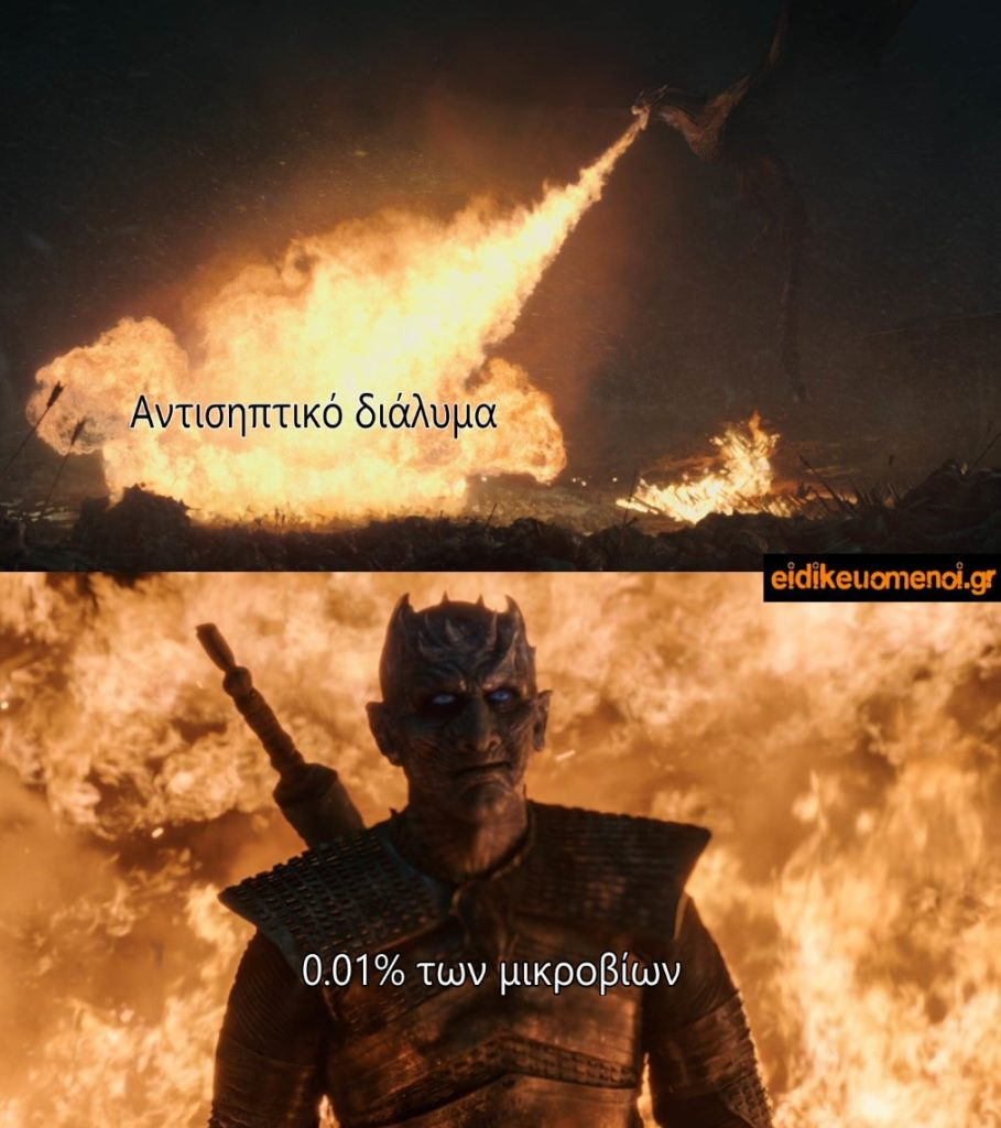 Game of Thrones, dragon fire, Night King, φωτιά δράκου, whitewalker βασιλιάς δεν παθαίνει κάτι, αντισηπτικό διάλυμα χεριών, 0.01% των μικροβίων βακτηρίων