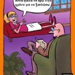 Ψυχανάλυση