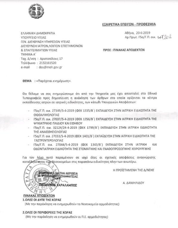 Ανάκληση άρθρων για τα κέντρα εκπαίδευσης από το υπουργείο μετά από τις αντιδράσεις
