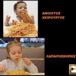 Πώς τρως;