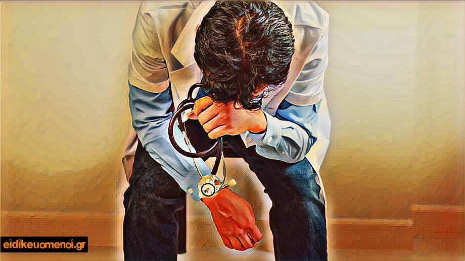 Burnout σε ιατρό ή νοσηλευτή
