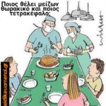 Τραπέζι των χειρουργών