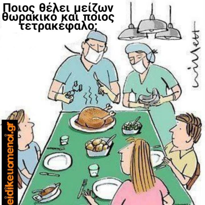 Ποιος θέλει μείζων θωρακικό και ποιος τετρακέφαλο;  Τραπέζι με κοτόπουλο ή γαλοπούλα