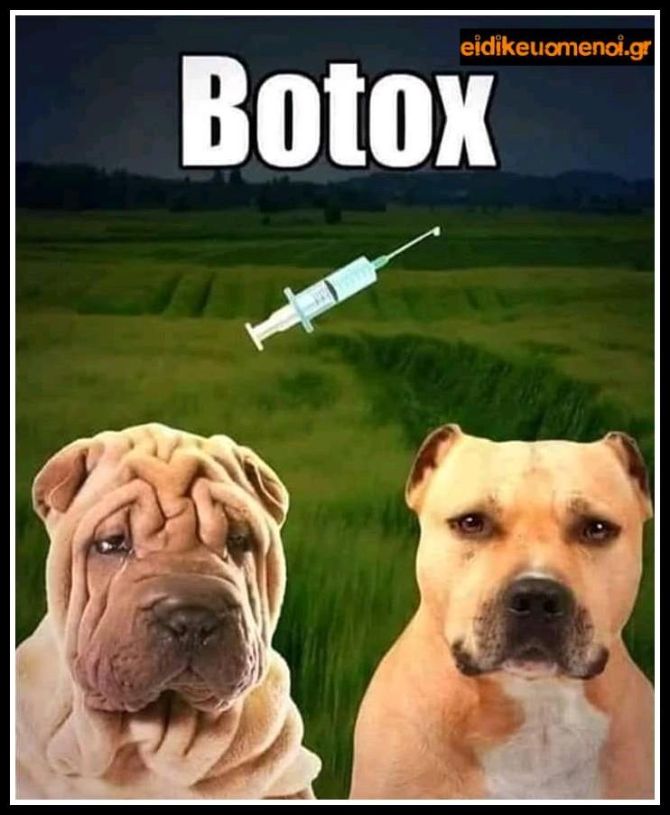 Νέα πελατεία για μπότοξ