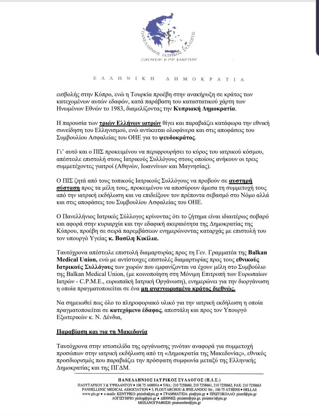 ΠΙΣ για Έλληνες ιατρούς σε συνέδριο στα κατεχόμενα