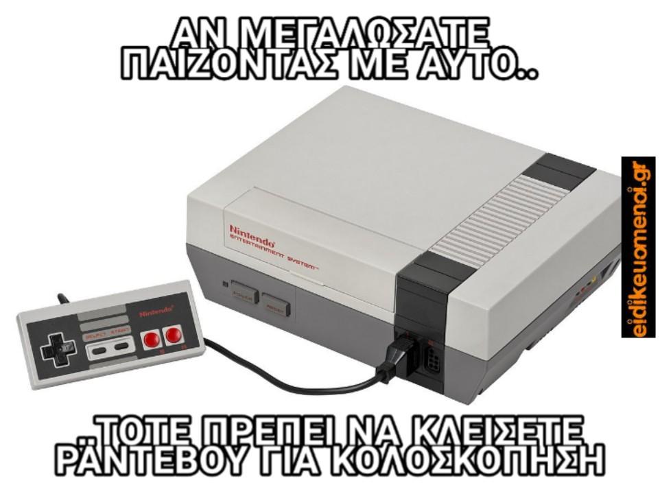 Nintendo NES. Αν μεγαλώσατε παίζοντας με αυτό πρέπει να κλείσετε ραντεβού για κολοσκόπηση (κολονοσκόπηση)