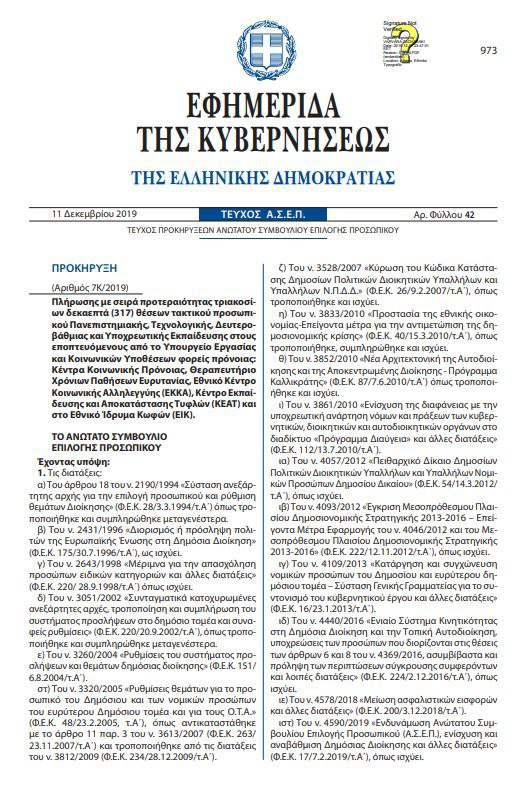 Προκήρυξη ΑΣΕΠ 7Κ/2019