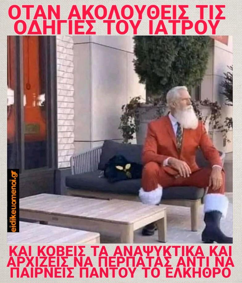 Άγιος Βασίλης αδύνατος γυμνασμένος με κοστούμι και γραβάτα. Όταν ακολουθείς τις οδηγίες του ιατρού σου και κόβεις τα αναψυκτικά και περπατάς αντί να πηγαίνεις παντού με το έλκηθρο