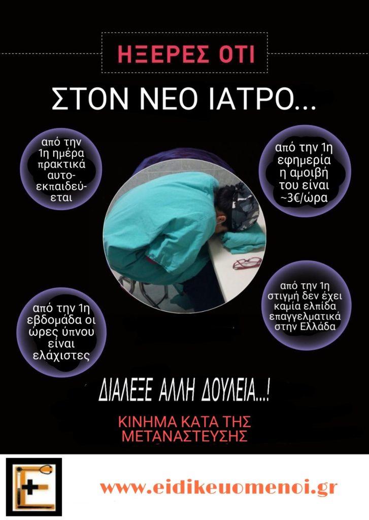 Ειδικευόμενος που κοιμάται πάνω στο γραφείο. Από την αφίσα για τις εκτρώσεις από το κίνημα υπέρ της ζωής