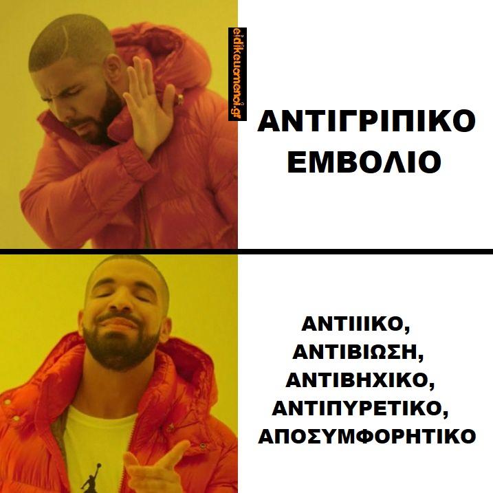Ελληνική αντιγριπική στρατηγική
